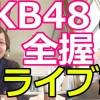 AKB48 『ハロウィンナイト』 『唇にBe My Baby』 全国握手会【ライブ編】岩立沙穂のパフォーマンスが超よかった!!