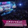 AKB48 FES 2016  AKB48 Group.Ver /  大声ダイヤモンド