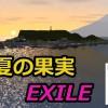 真夏の果実/サザンオールスターズ cover EXILE