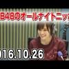 【SHOWROOM】2016.10.26 AKB48のオールナイトニッポン 【山本彩・白間美瑠・須藤凜々花(NMB48)】【LIVE配信動画】