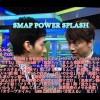SMAPの【草彅剛と香取慎吾のラジオ】で「疲れてんじゃない?」 10月9日
