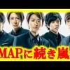 SMAP解散に続き、「嵐」解散秒読みという怖い話【芸能うわさch】