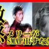 【激怒】「SMAP紅白出すな!」メリー喜多川の無茶主張にジャニーズ事務所も困惑!