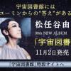 """松任谷由実 – """"Smile for me"""" (in 38th NEW ALBUM「宇宙図書館」)"""