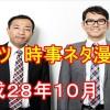 ナイツ 時事ネタ漫才 平成28年10月分