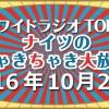 ナイツのちゃきちゃき大放送 2016年10月29日 【ゲスト:能町みね子・新垣隆】
