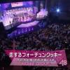 AKB48 FES 2016 AKB48 Group.Ver / 恋するフォーチュンクッキー