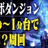 【セブンナイツ実況】DMCコラボダンジョン!最速で49秒クリア動画《とんこつ》