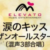 EME-C3053 涙のキッス/サザンオールスターズ〔混声3部合唱〕