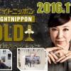 松任谷由実のオールナイトニッポンGOLD~宇宙図書館スペシャル 2016.11.02