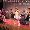 サザンオールスターズ「HOTEL PACIFIC」covered by 桑田研究会バンド