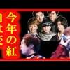 紅白世代交代KinkiKids初出場決定!SMAPは不出場だがNHK執念「12月30日まで待つ」【芸能うわさch】