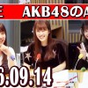 SHOWROOM 2016.09.14 「 AKB48のオールナイトニッポン 」 2016年09月14日