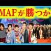 SMAPとファンの力とジャニーズ事務所の圧力はどちらが強いか?!すごい動きが始まった!【芸能うわさch】