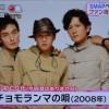 SMAP、ファンから募られたリクエスト上位50曲が決定!ベストアルバム『SMAP 25 YEARS』12月21日リリース