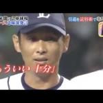 【キリトルTV】感動!元エース西口文也の引退ドキュメントをキリトル。