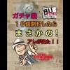 【矢沢永吉】ガチャ袋10個開封してみたら、アレが出た!!!