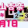 12/01 リッスン?2→3 AKB48 入山杏奈 2016