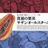 真夏の果実 サザンオールスターズ 【宅録】