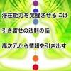 潜在意識を覚醒させ、高次元と繋がった引き寄せの法則をマスターするには