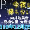 2016.12.05 AKB48 今夜は帰らない・・・ 【向井地美音・高橋朱里・大島涼花】