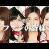 20161128 SR AKB48の君、誰?「阿部マリア、谷口めぐ、中田ちさと、中西智代梨」