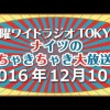 ナイツのちゃきちゃき大放送 2016年12月10日