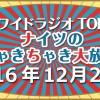 ナイツのちゃきちゃき大放送 2016年12月24日