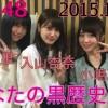 AKB48のオールナイトニッポン 高橋朱里、小嶋真子、入山杏奈2015,12,09