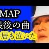 【SMAP解散】スマスマ最後の歌は、やっぱりアレだった!熱唱後に中居正広号泣!他の4人も涙をこらえるラスト曲とは!?