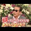 【SMAP×SMAP】ビストロSMAP最終回にタモリ出演!!タイトルおかしくないか?
