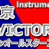 東京VICTORY_サザンオールスターズ_midi・instrumental_歌詞