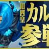 【セブンナイツ実況】旧四皇カルマ遂に参戦!他アップデート情報《とんこつ》