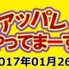 2017.01.26 アッパレやってまーす!木曜日 小嶋真子(AKB48)・城島茂・バイきんぐ小峠英二・次長課長・蒼井翔太