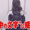 "【AKB48】「紅白選抜」""背中の文字""が話題!!衣装に込められた""粋なメッセージ""に指原莉乃、向井地美音ら感激!!【夢の紅白選抜】"