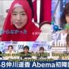"[Indo Sub]JKT48/AKB48 Haruka Nakagawa @Abema Prime News""Most Influential Japanese women on Twitter"