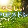 やさしいJ-POPメドレー!癒しBGM!作業用BGMや勉強用BGM!