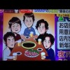 SMAPメンバーの大晦日打ち上げの詳細について!2017.1.5