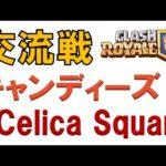【クラロワ】キャンディーズ vs Celica【明日ミライ】