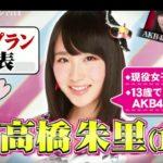 love confession takahashi juri AKB48