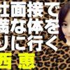 就職面接で豊満ボディを見せつける上西恵【NMB48】【AKB48】