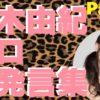 【放送事故】柏木由紀エロ発言集Part13【AKB48】【ゆきりん】【水着】