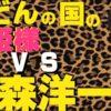 【うどんの国のお姫様】川上礼奈VS西森洋一【NMB48】【AKB48】