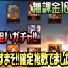 無課金セブンナイツ 実況 108日目 カイル狙い撃ち100連ガチャだ!!