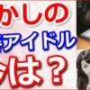 山口百恵,キャンディーズ,ひし美ゆり子…懐かしの「青春アイドル」の今【動画ぷらす】