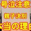 【涙腺崩壊】松田聖子・神田沙也加が決別した本当の理由がマジで泣ける!!