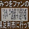 相田みつをファンの聖地!栃木県足利市の展示場