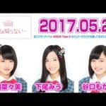 2017.05.29 AKB48 Team8 今夜は帰らない・・・ 【山田菜々美・下尾みう・谷口もか】