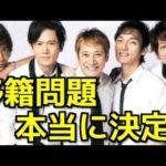 【速報】SMAP移籍問題に『本当の終止符』がついに来た! 木村がメンバーを引き留めた真相とは!?