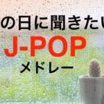 癒しJ-POPメドレーBGM!ピアノ&ギターインストゥルメンタルBGM!作業用、勉強用などのBGMに!